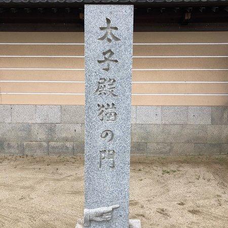 Shitennoji Photo