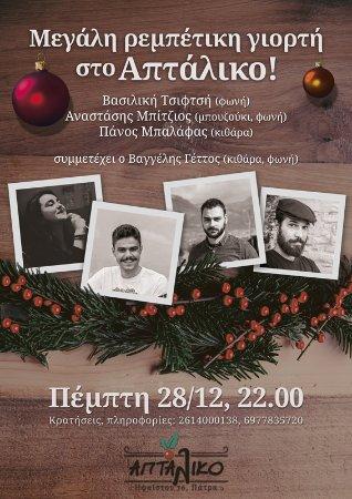 Aptaliko: Special Christmas Rebetiko event! 28.12.17