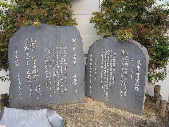 Hashimoto no Manyo Kahi and  Kinokawa no Manyo