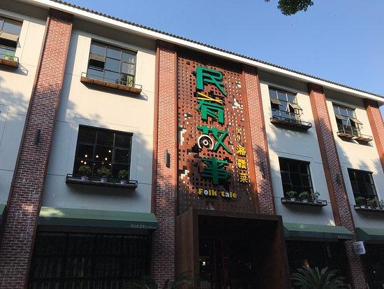 Minyao Story (Liuyuan) Photo