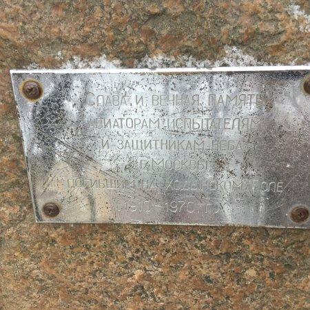Memorial to the Deceased Aviators in Khodynskoye Field: Мемориальный камень - Памятник авиаторам, погибшим на Ходынском поле.