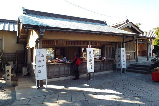 Morito Shrine: ご朱印受付やお守り販売所。