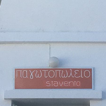 Stavento Ice Cream Parlour Photo