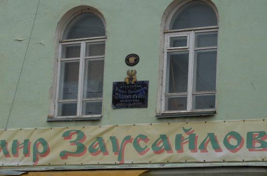 Trade House of Vladimir Sausailov