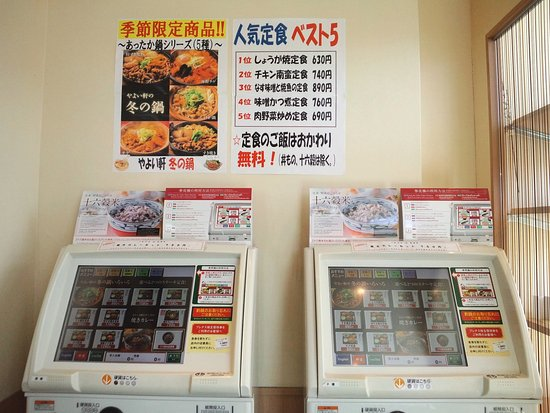 Yayoikenzafuoresutomorunagoten: 17/02/03 人気メニュー.