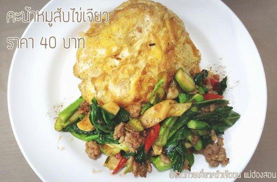 Krua Je On Noodle: คะน้าหมูสับไข่เจียว