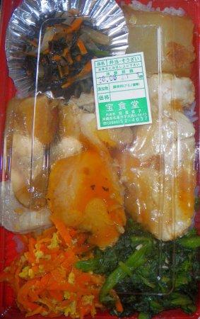 Takara Shokudo: 16/08/23 弁当には名前が付いていない.