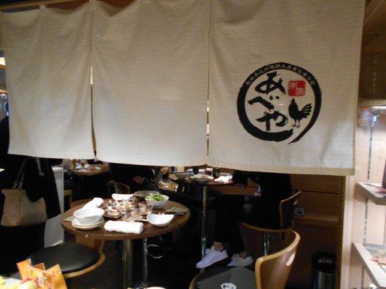 Honke Abeya Tokyo Station Kitamachi Dining: 入り口の暖簾