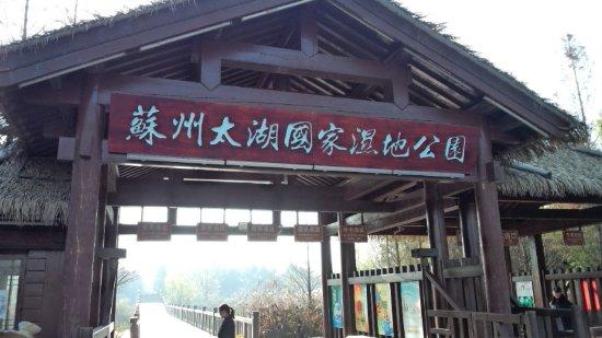 Suzhou Taihu Wetland Park: 入口の状況です。