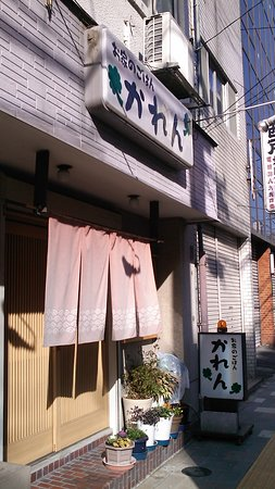 The external appearance of Ouchi No Gohan Karen is somewhat like a Japanese bar.