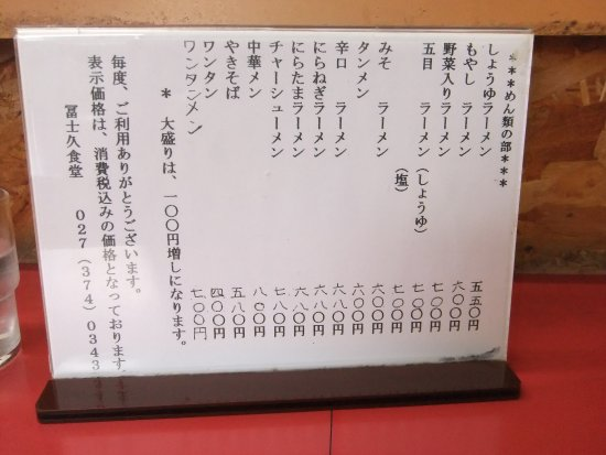 Fujikyu Shokudo: 冨士久食堂 メニュー麺類