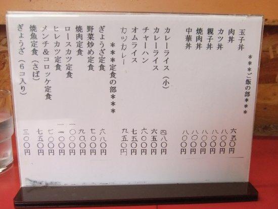 Fujikyu Shokudo: 冨士久食堂 メニューご飯類