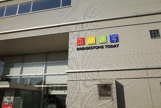 Bridgestone Today Museum
