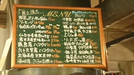 Maru 3F: 肉汁滴るソーセージ、お勧めナパワイン、メニュー