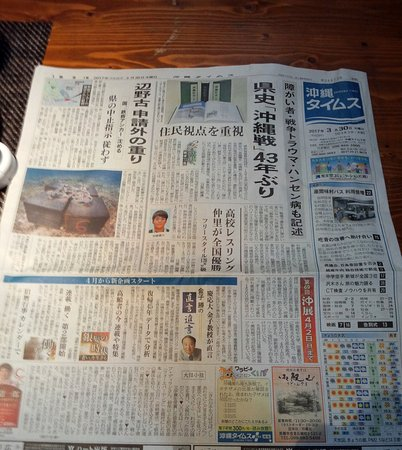 Yamahara Shinsengumi: 17/03/30 ランチ営業開始初日.