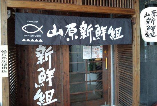 Yamahara Shinsengumi: 17/03/30 ランチ営業.