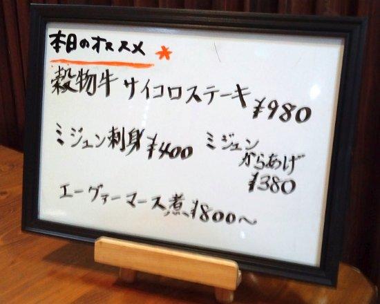 Yamahara Shinsengumi: 17/03/30