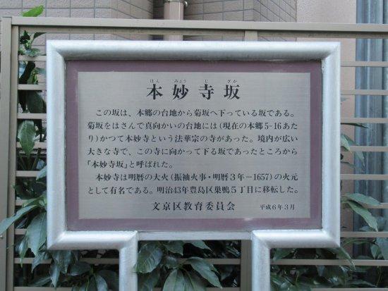 Hommyo-ji Ruins and Great Fire of Meireki Monument