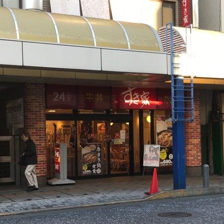 Sukiya Fuchinobe North Entrance