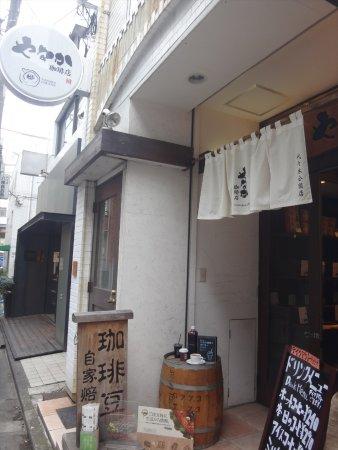 yanaka coffee ten yoyogi park shibuya shinjuku restaurant rh tripadvisor com