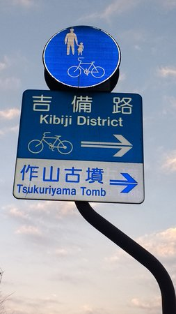 Okayama Prefecture, Japon : Kibi Cycle Route sign (with wrong direction for Tsukuriyama)