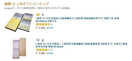 Awaji Baikundou Honsha: Amazonお香のギフトランキングNo,1.No,2。贈り物におすすめ致します。自宅にお線香をあげに行く 四十九日 手土産(自宅にお線香を上げに行く 四十九日 手土産)