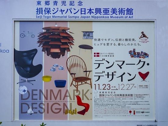 Seiji Togo Memorial Sompo Japan Nippponkoa Museum of Art: 東郷青児記念 損保ジャパン日本興亜美術館