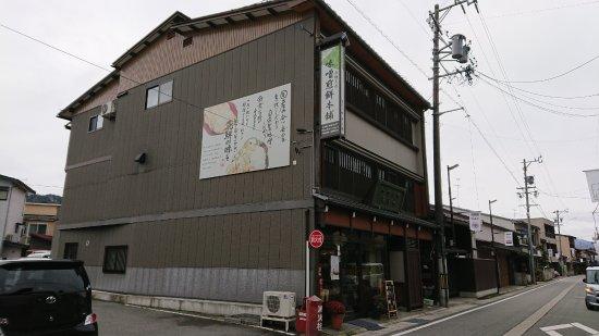 Miso Sembei Hompo Inohiro Seikaho