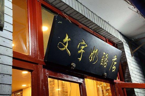 Wenyu Cheese Shop