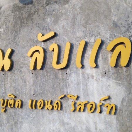 Thai Garden Resort: photo1.jpg