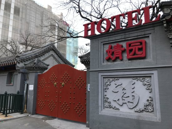 Jingyuan Courtyard Hotel: Side Entrance. Gate is for vehicles
