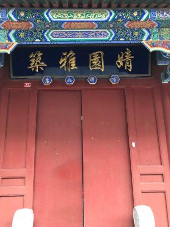 Jingyuan Courtyard Hotel: Close Up of Main Entrance