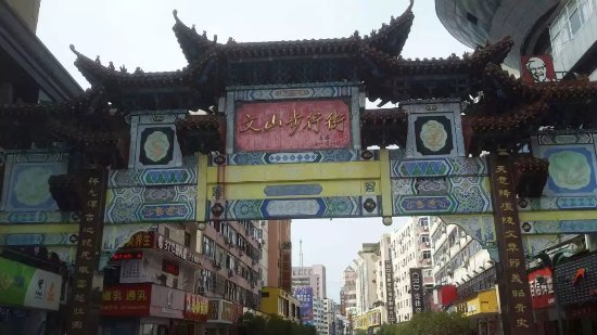 Ji'an, China: Entrance to the walking street.