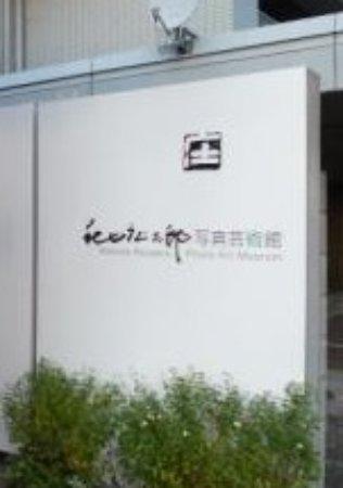 Shotaro Akiyama Photographic Art Gallery