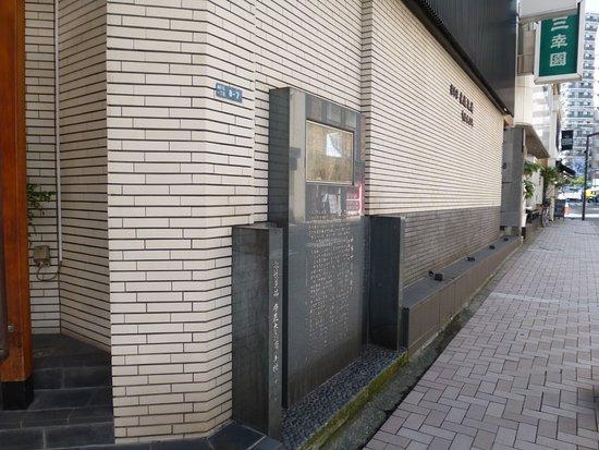 Azabujuban no Yurai no Hi