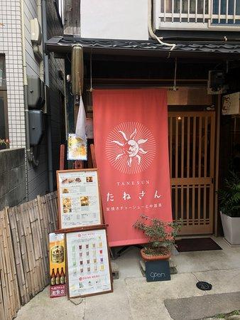 Sumoto Retro Komichi
