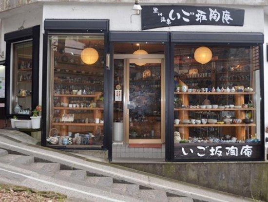 Minamioguni-machi, Jepang: Igosaka Toan