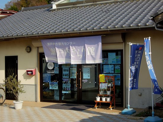 Setouchi City Tourist Center Kirari Setouchi Museum