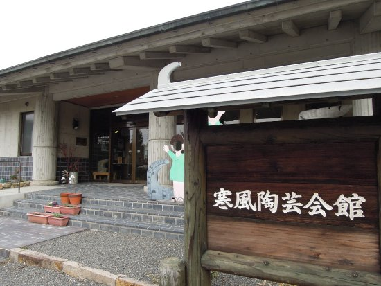 Setouchi, اليابان: 山中にある陶器の工房のようだ