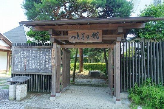 Tsumugi No Yakata