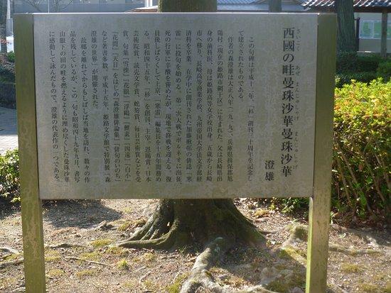 Mori Sumio Kuhi