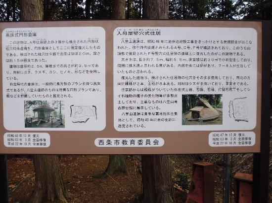 Mount Hachido