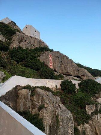Dongyong Lighthouse: photo2.jpg