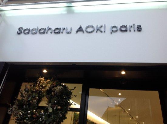 patisserie sadaharu aoki: Exterior of shop