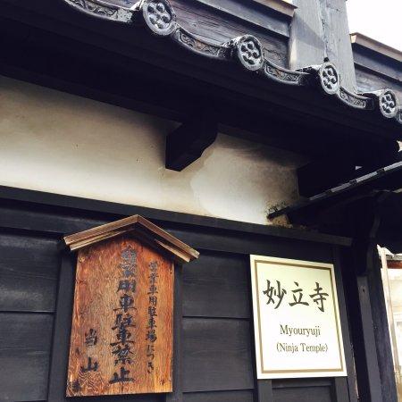 Myoryuji - Ninja Temple: photo1.jpg
