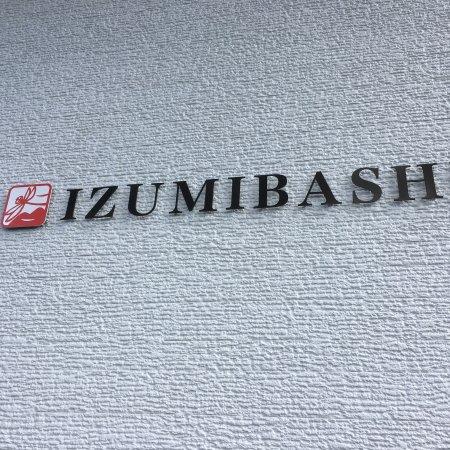Izumibashi Sake Brewery