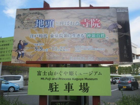 Mt.Fuji and Princess Kaguya museum: 駐車場