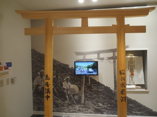 Mt.Fuji and Princess Kaguya museum: 鳥居講