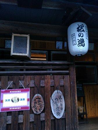 Hinagu Onsen : IMG_20171202_141405_large.jpg