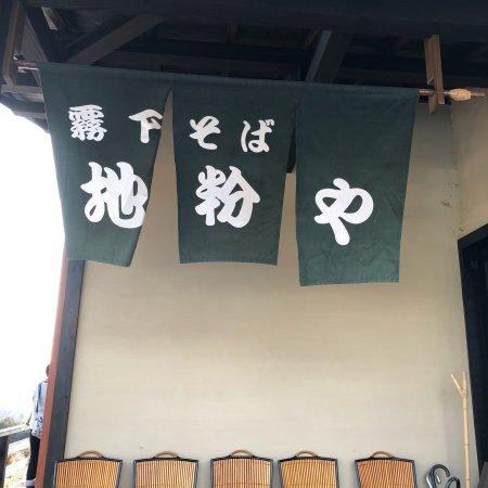 御代田町, 長野県, 地粉や